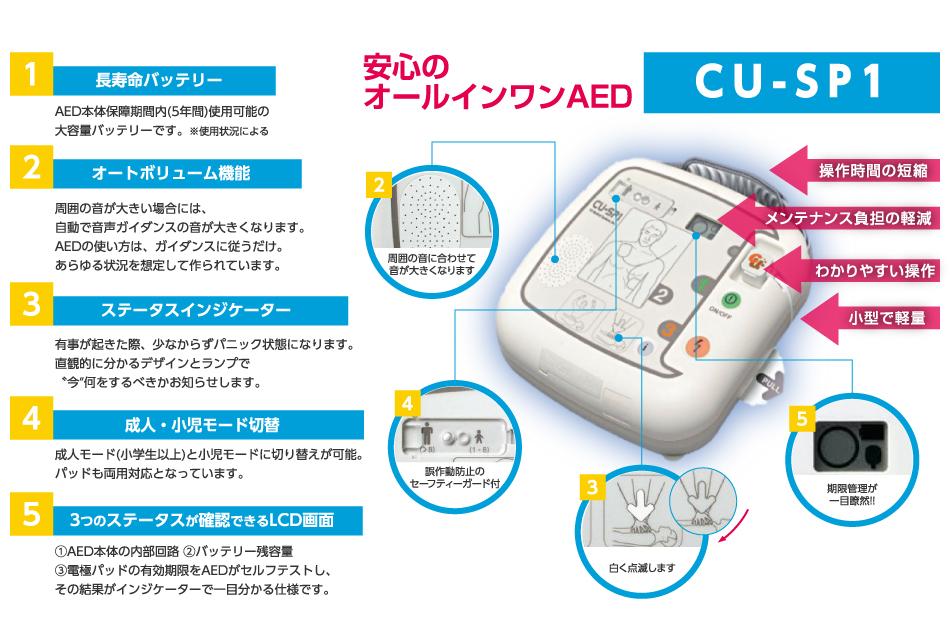 安心のオールインワンAED CU-SP1