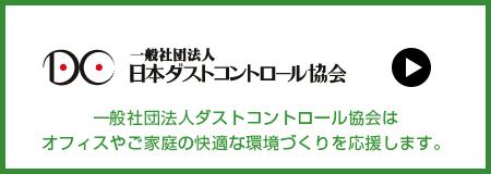 日本ダストコントロール協会